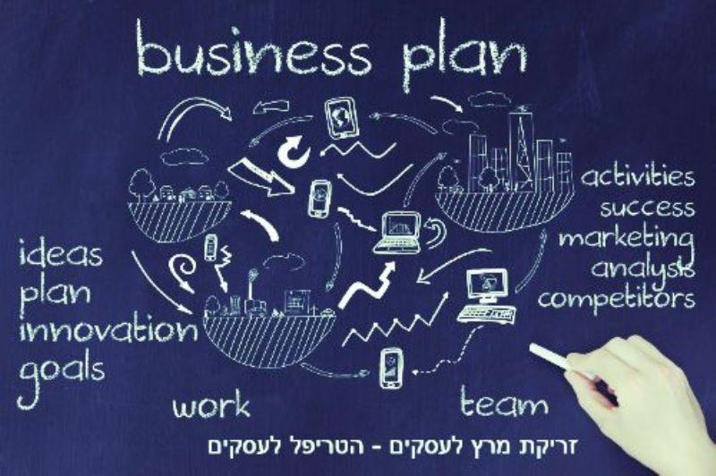 זריקת מרץ לעסקים