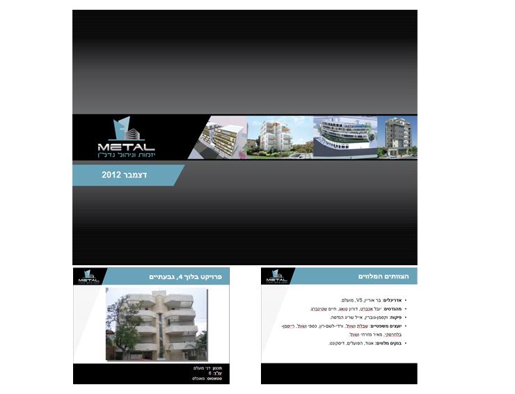 """עיצוב מצגת בתחום יזמות וניהול נדל""""ן - METAL"""