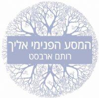 רותם ארבסט - לוגו - המסע הפנימי אליך