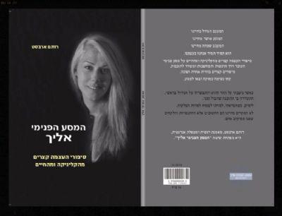ספר המסע הפנימי אליך - רותם ארבסט