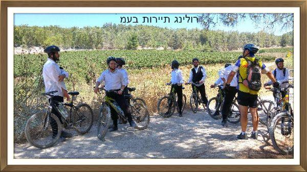 טיול אופניים בין הזמנים1