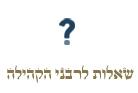שאלות לרבני הקהילה