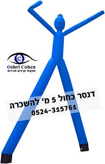 דנסר כחול 5 מטר 2 רגליים להשכרה - דנסרים לאירועים