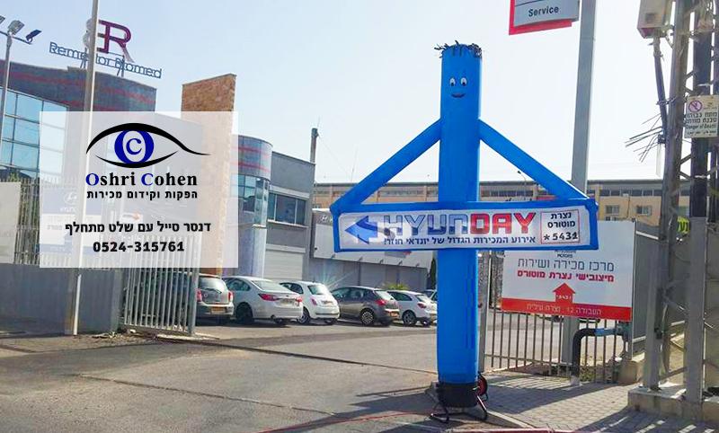 יונדאי אירוע מכירות שלט הכוונה דנסר כחול מבצע