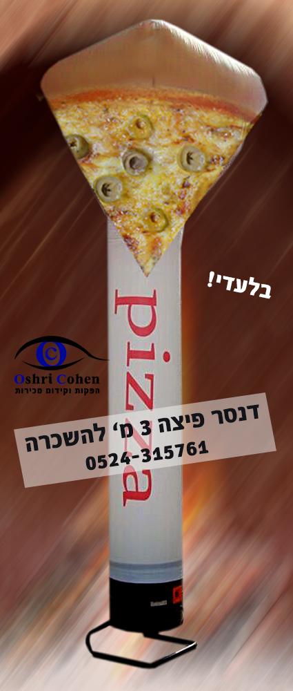 פיצה יפה פיצריה פיצריות פיצה דנסר מתנפחת להשכרה