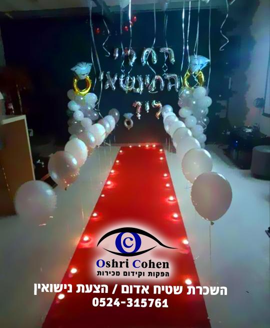 שטיח אדום להצעת נישואין נישואין לבד נרות בלונים