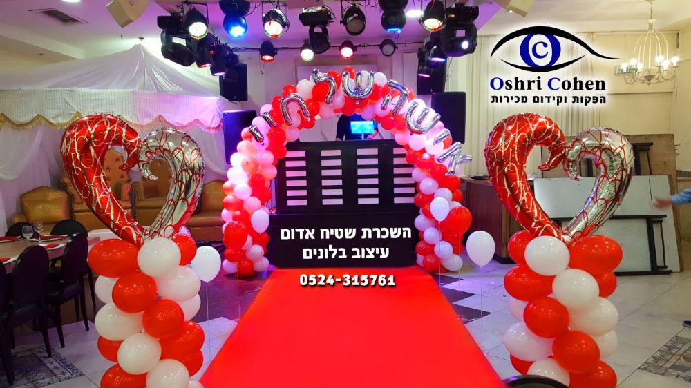 הצעת נישואין באולם עם לב לבבות שטיח אדום