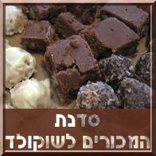 סדנת שוקולד מכורים לשוקולד